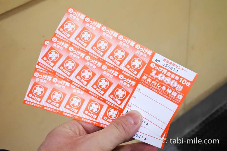 青森魚菜センター古川市場 のっけ丼食事券