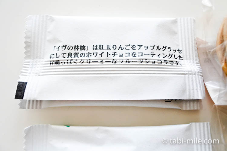 青森 赤い林檎 お菓子 イヴの林檎エデンの林檎5