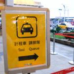 台湾旅行ー台北松山空港タクシー乗り場 マーク
