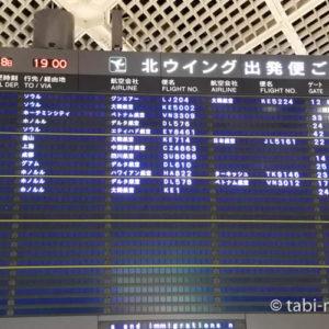 成田空港掲示板