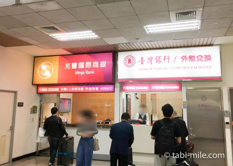 台湾旅行ー台北松山空港 両替所