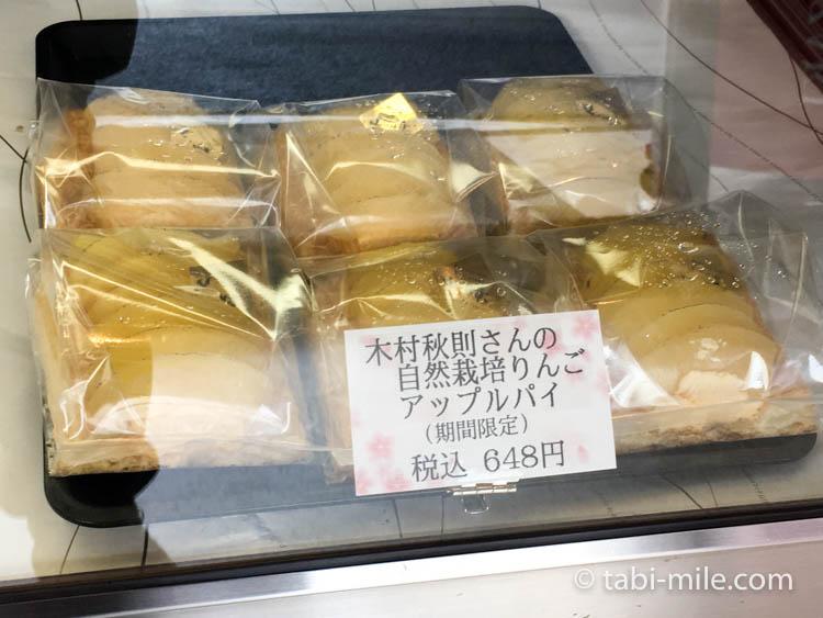 青森弘前 レストラン山崎ケーキ店  アップルパイ