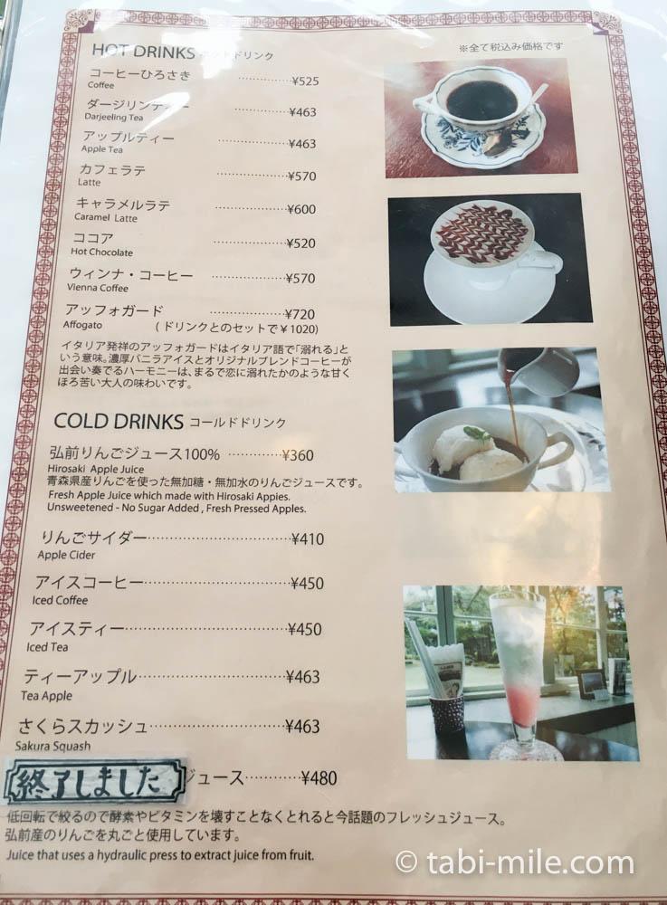 青森弘前 大正浪漫喫茶室 メニュー8