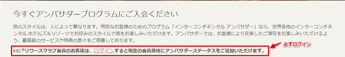 インターコンチネンタルアンバサダー入会09