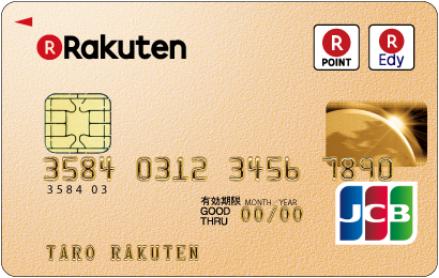 楽天ゴールドカード券面画像