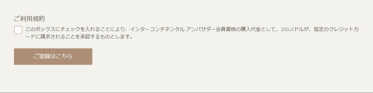 インターコンチネンタルアンバサダー入会12