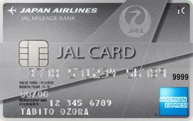 JALアメックス券面画像