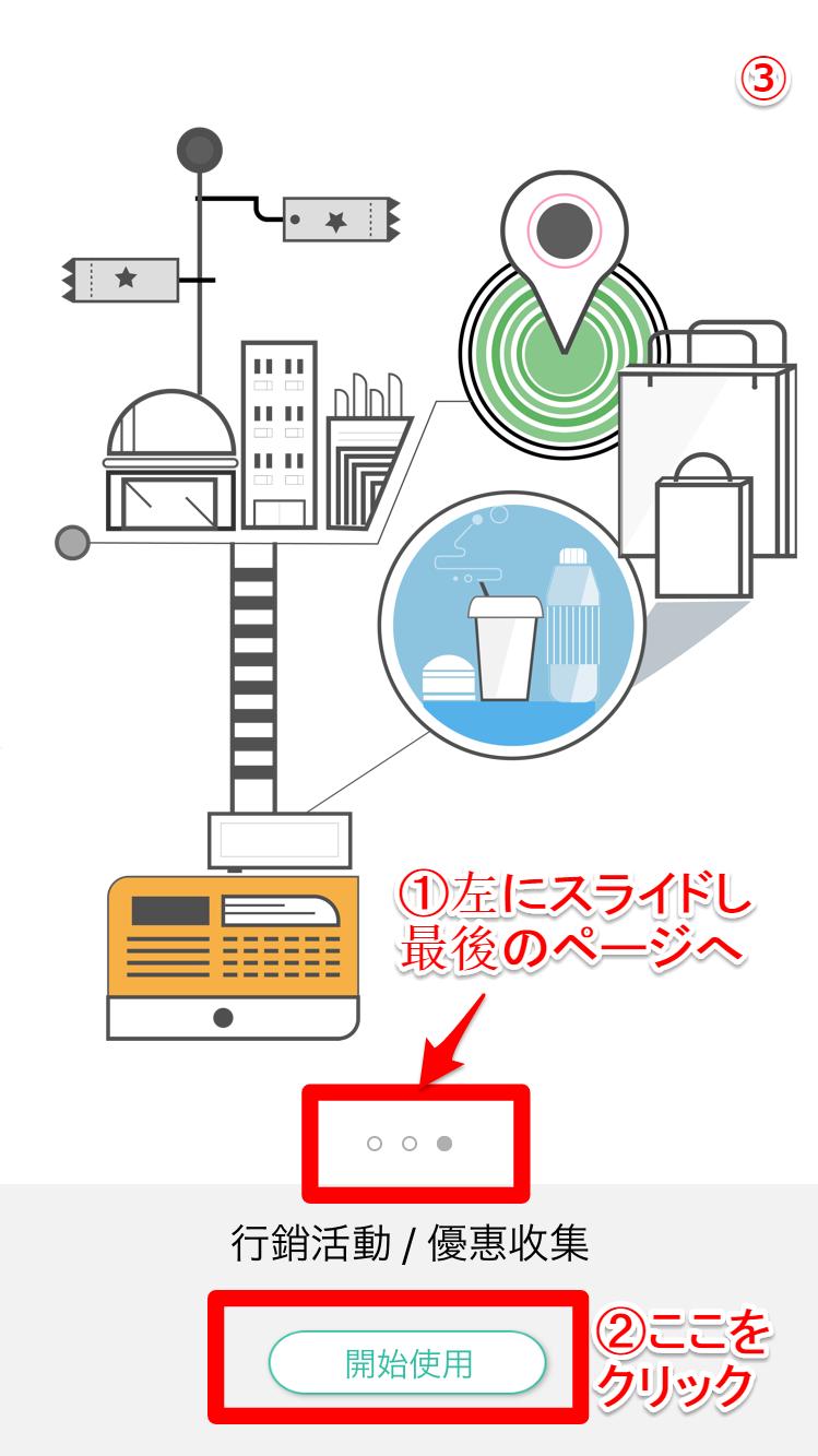 台湾悠遊カード(Easy Card)アプリ12