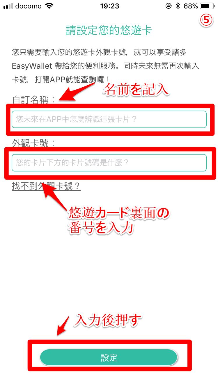 台湾悠遊カード(Easy Card)アプリ14