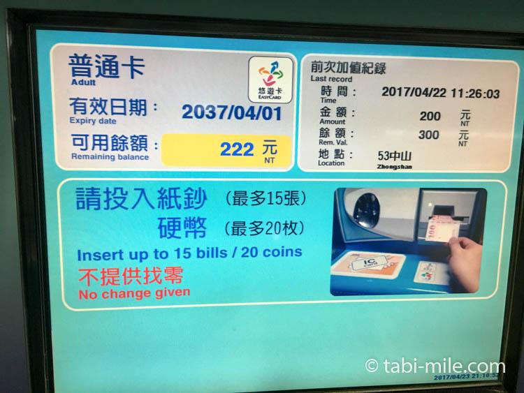 台湾悠遊カード(Easy Card)画像17