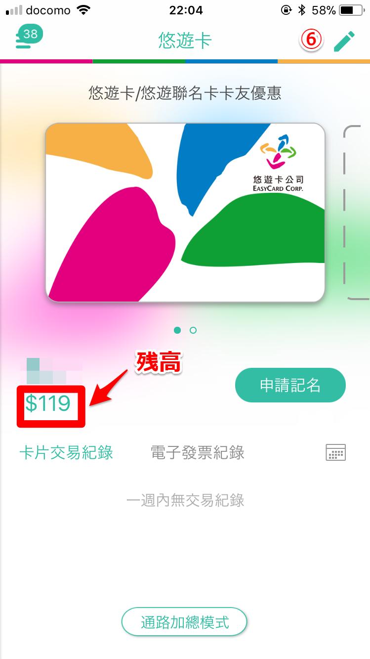 台湾悠遊カード(Easy Card)アプリ15