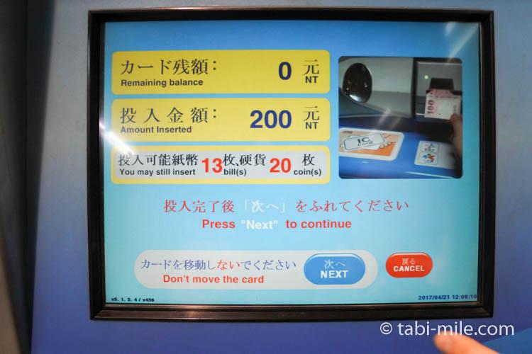 台湾悠遊カード(Easy Card)画像07