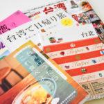 台湾おすすめのガイドブック