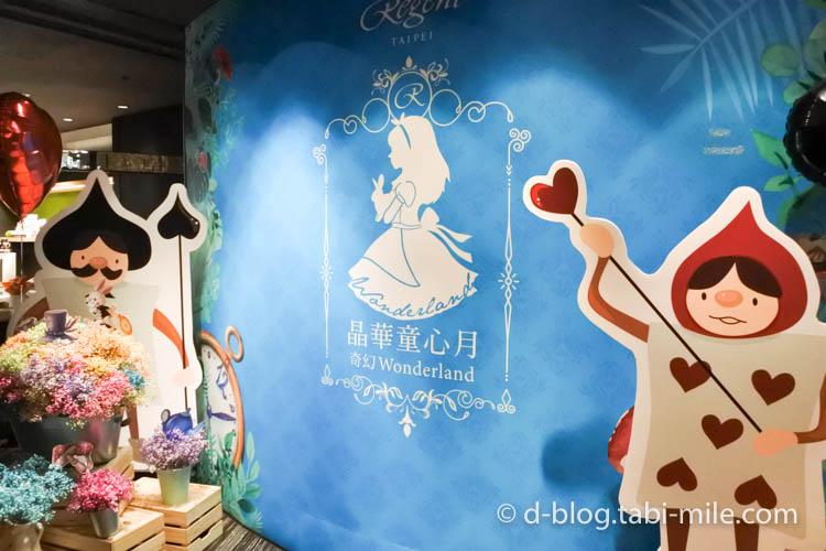 台湾 リージェント台北 朝食 ブラッセリー 内装5