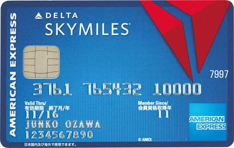 デルタアメックス券面画像(デルタ スカイマイル アメリカン・エキスプレス・カード)