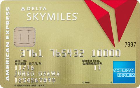 デルタアメックスゴールド券面画像(デルタ スカイマイル アメリカン・エキスプレス・ゴールド・カード)