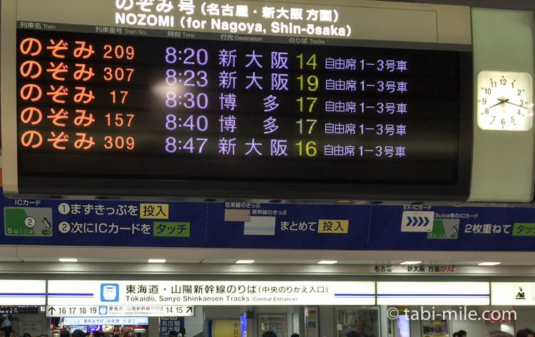 広島旅行 東京駅 時刻表
