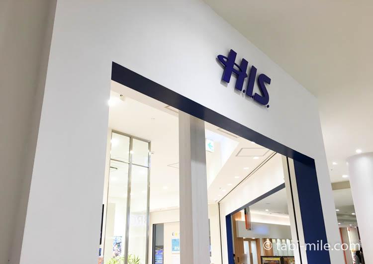 H.I.S.店舗