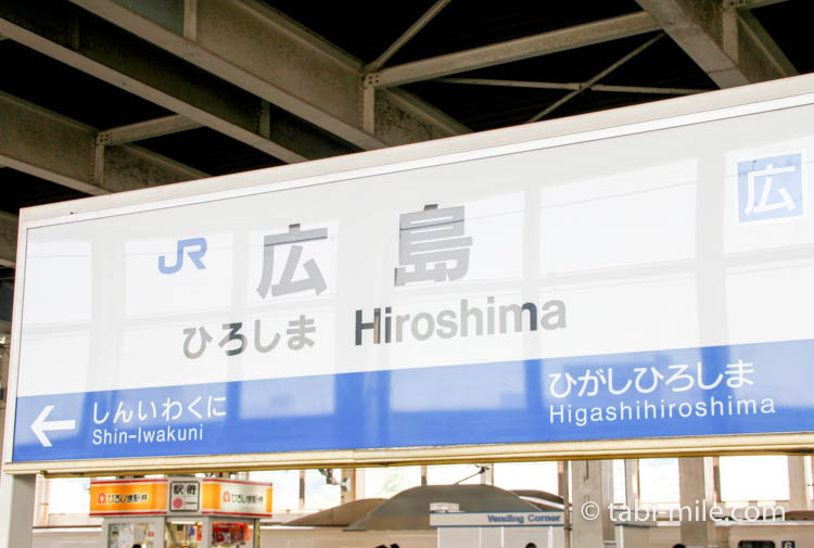 広島旅行 広島駅 新幹線