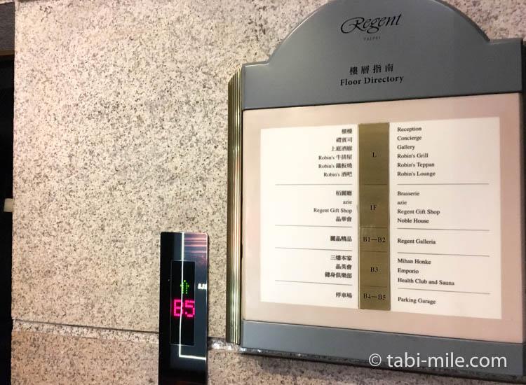 台湾旅行 リージェント台北 エレベーターヘルスクラブ