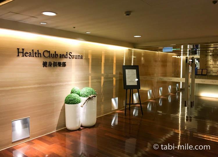 台湾旅行 リージェント台北 エレベーターヘルスクラブ入り口
