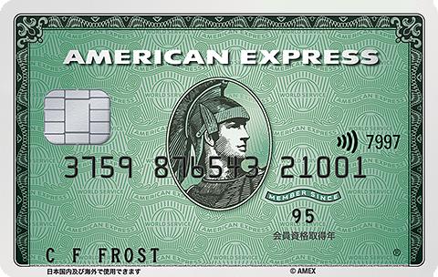 アメックスグリーン券面画像(アメリカン・エキスプレス・カード)
