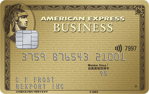 アメックスビジネスゴールド券面画像(アメリカン・エキスプレス・ビジネス・ゴールド・カード)