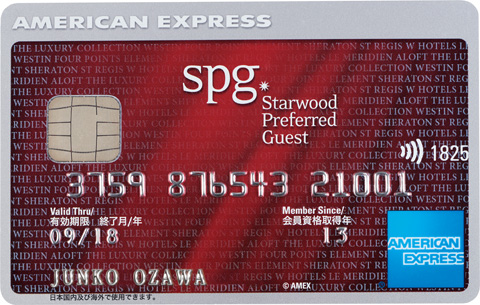 SPGアメックス券面画像(スターウッド プリファード ゲスト アメリカン・エキスプレス・カード)