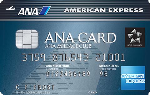 ANAアメックス券面画像(ANAアメリカン・エキスプレス・カード)
