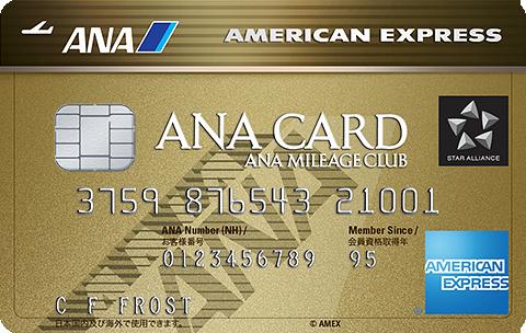 ANAアメックスゴールド券面画像(ANAアメリカン・エキスプレス・ゴールド・カード)