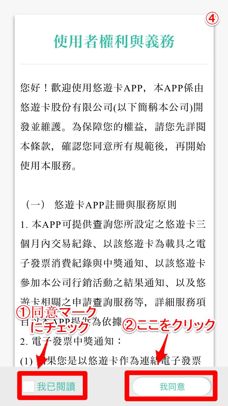 台湾悠遊カード(Easy Card)アプリ13