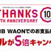 JMB WAON10周年5倍キャンペーン