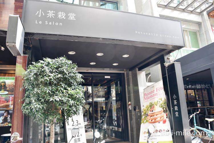 台湾小茶栽堂