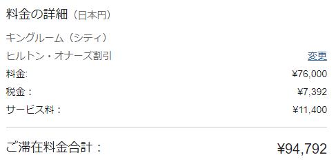 コンラッド東京公式HPの料金