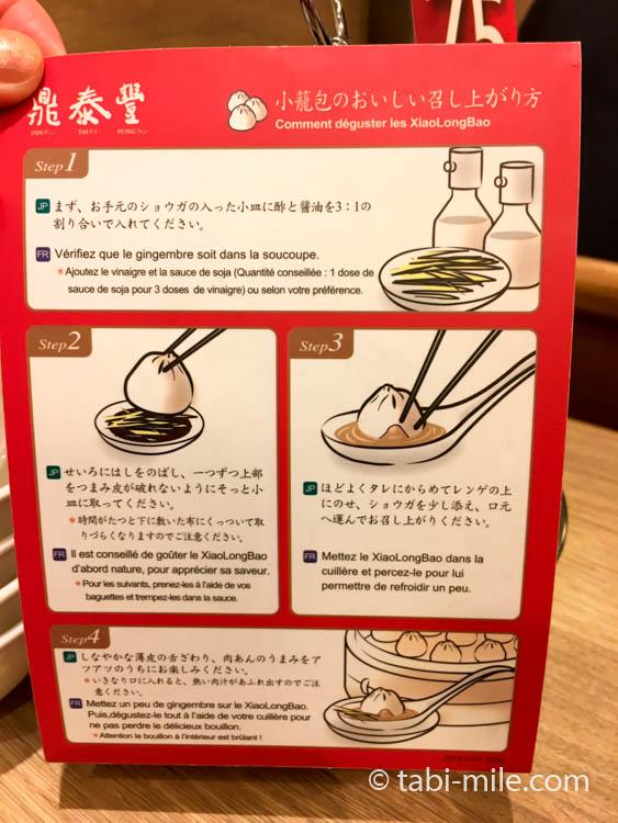 台湾鼎泰豊台北小籠包の食べ方