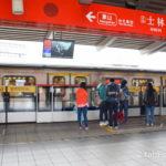 台北MRT(台北捷運)