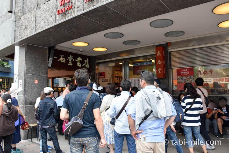 台湾鼎泰豊台北店舗前の混雑
