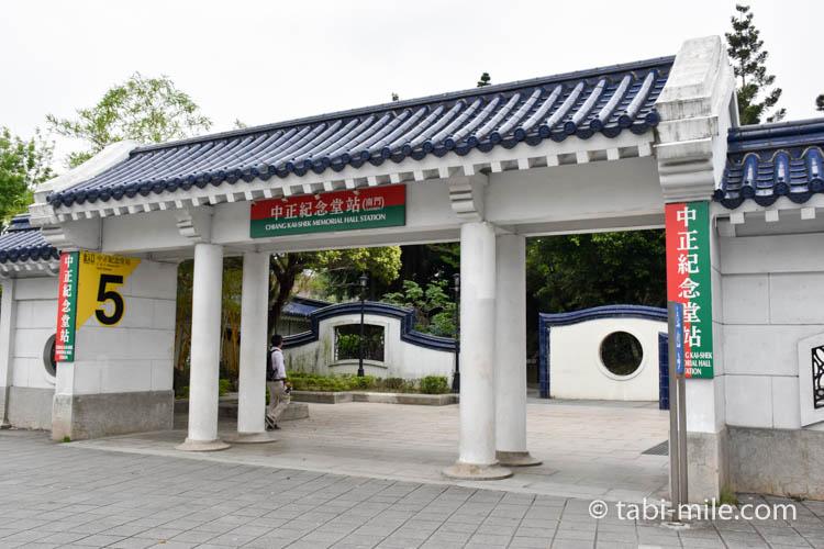 中正紀念堂MRT駅入口