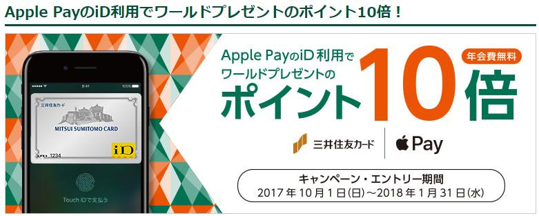 三井住友VISAカードアップルペイキャンペーン