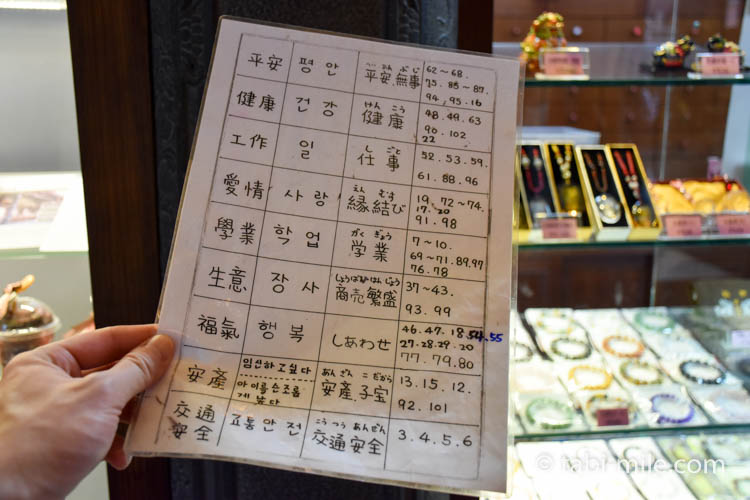 龍山寺おまもり日本語