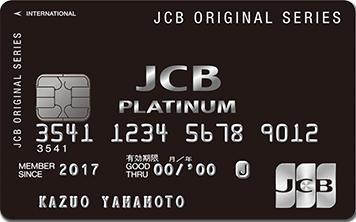 JCBプラチナ券面画像
