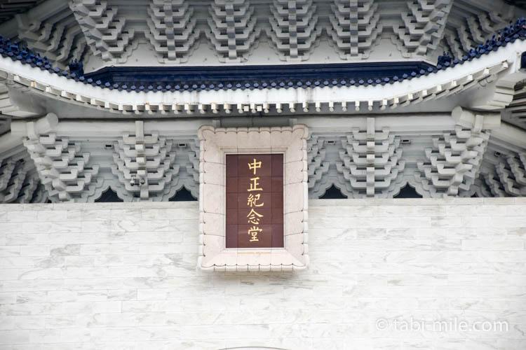 中正紀念堂看板