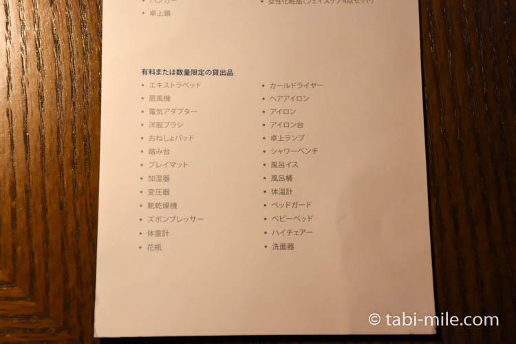 シェラトングランデ東京ベイのクラブルーム32