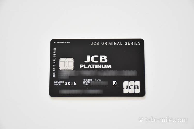 JCBプラチナ02