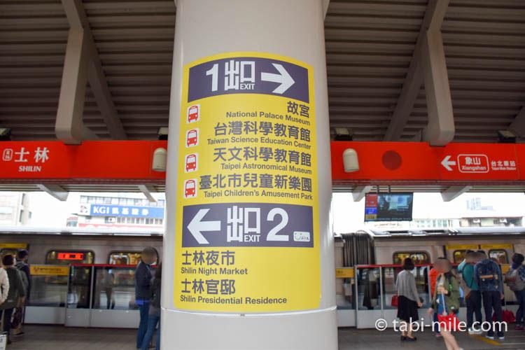 台湾国立故宮博物院アクセス01e