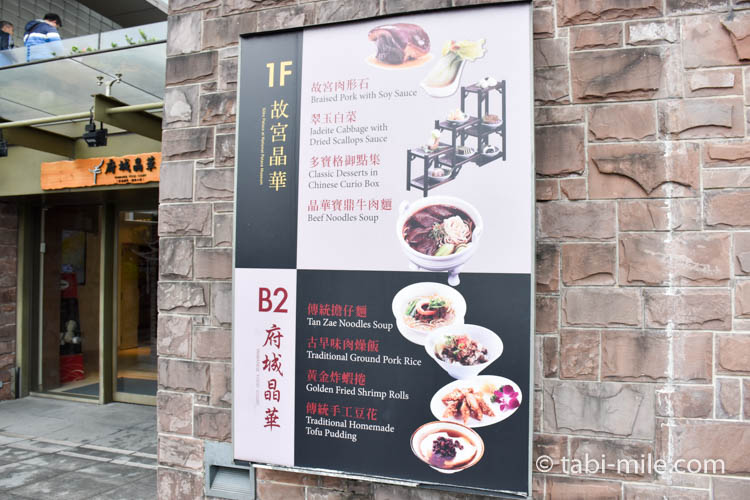 故宮晶華2つのレストラン