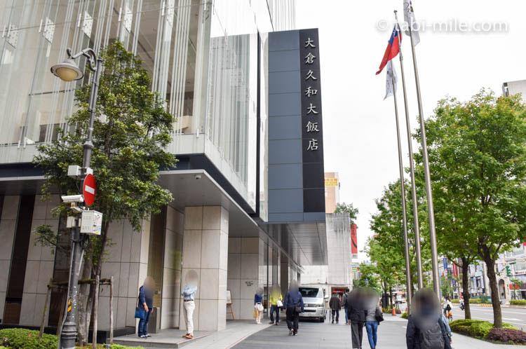 台湾 ホテルオークラ パイナップルケーキ