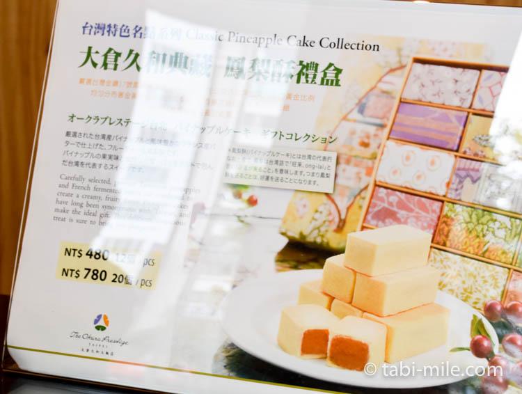 台湾 ホテルオークラ パイナップルケーキ 看板