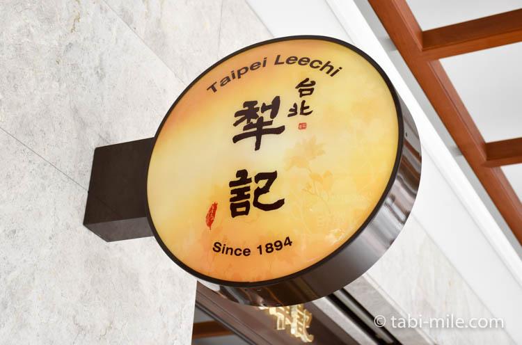 台湾 犁記 パイナップルケーキ 看板