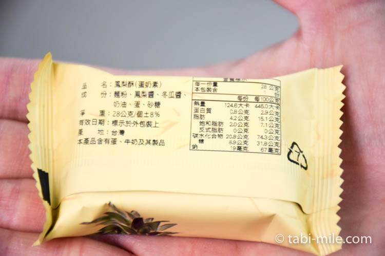 台湾 犁記 パイナップルケーキ2